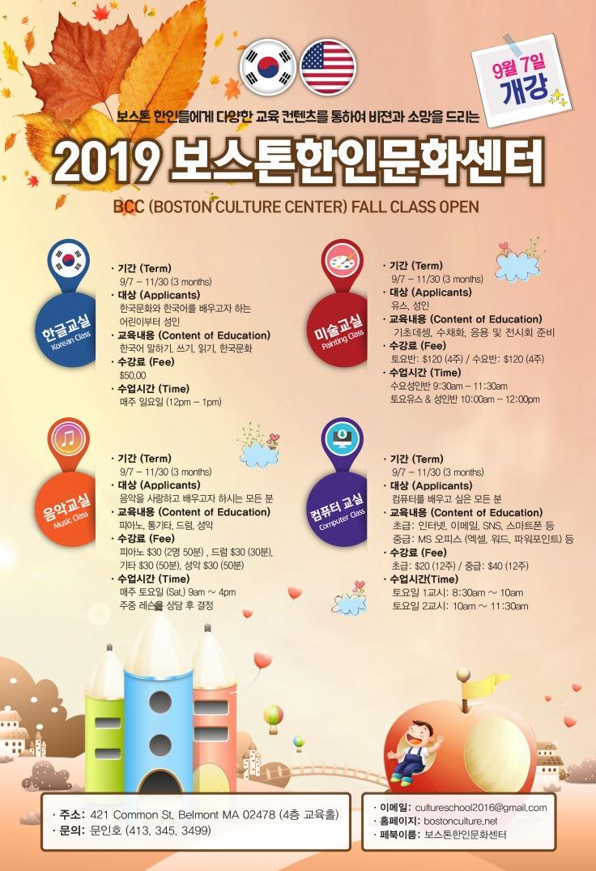 0125 Spring Class Begins 2019 poster_final